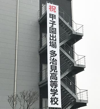 高等学校用懸垂幕