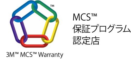 3M™ MCS™保証プログラム認定店マーク