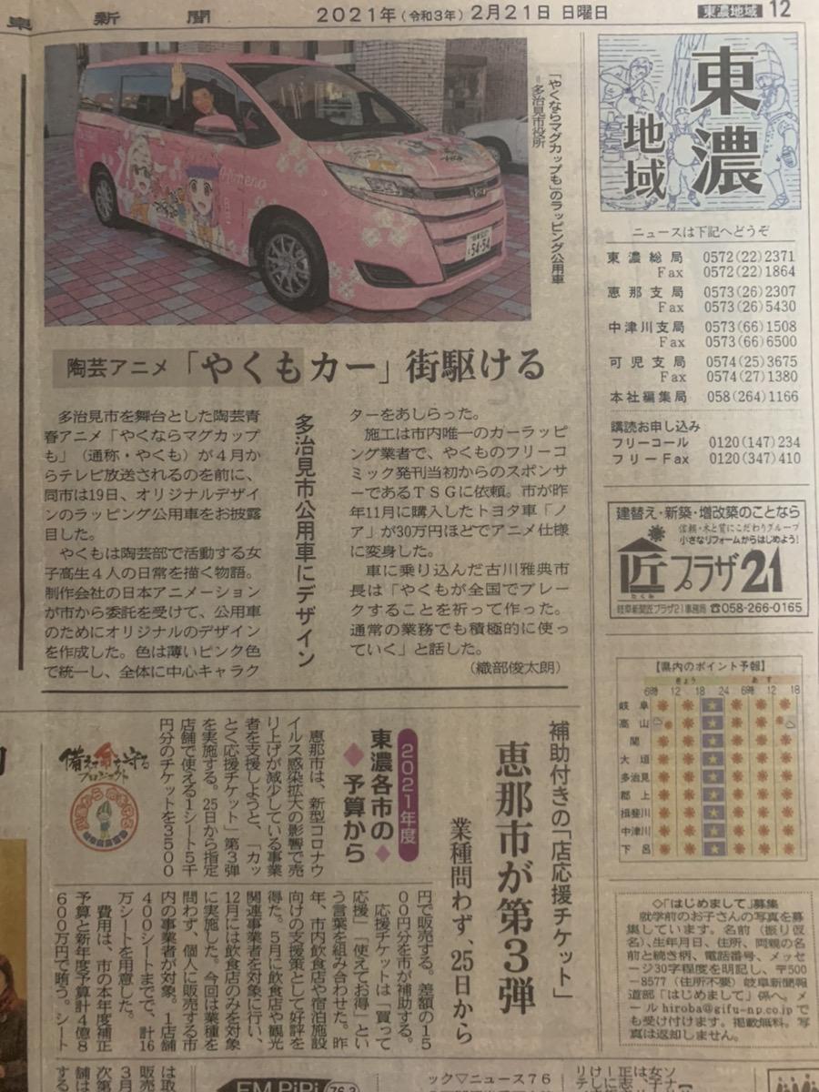 岐阜新聞 東濃版の写真