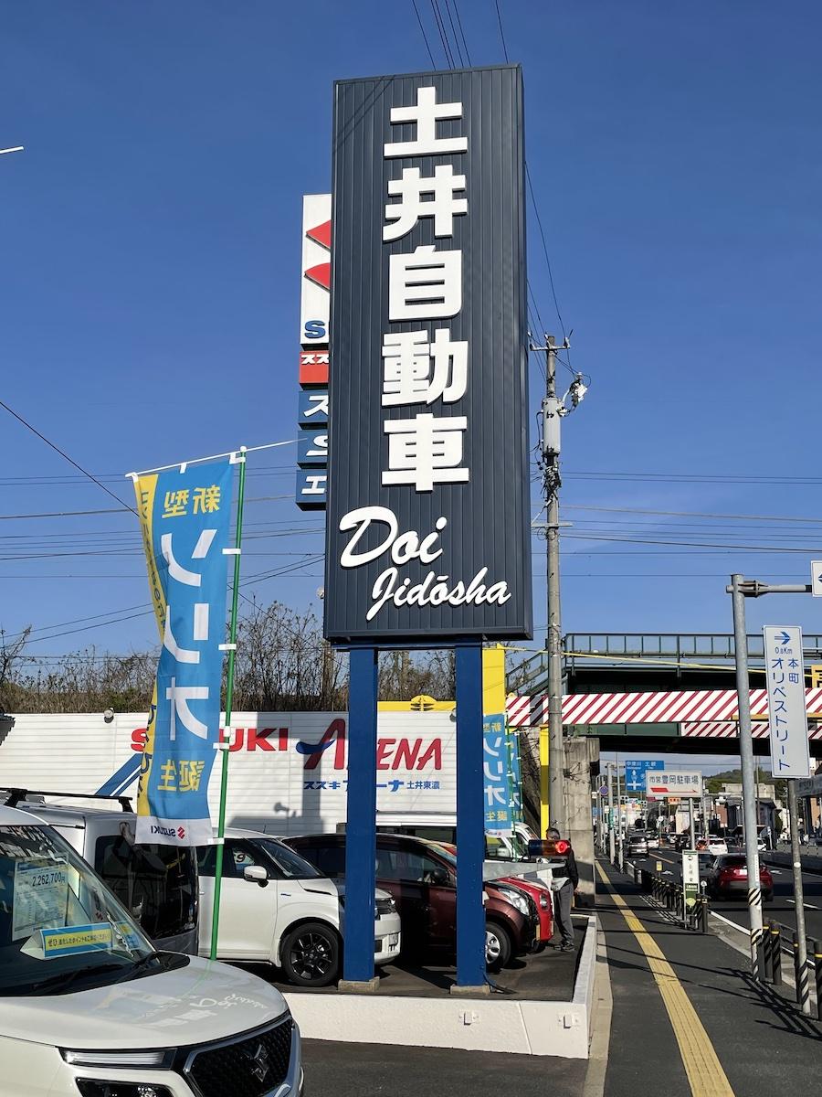 土井自動車様(スズキ) 大型看板(多治見市)の写真1