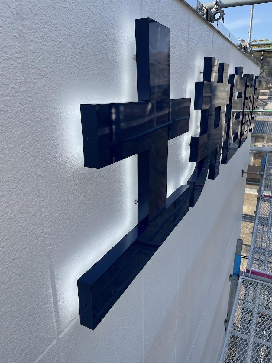 土井自動車様(スズキ) 大型看板(多治見市)の写真2