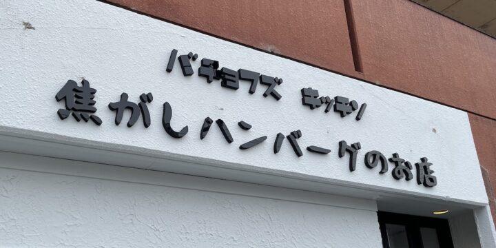 多治見市のBachof's kitchen バチョフズキッチン様の店舗サイン