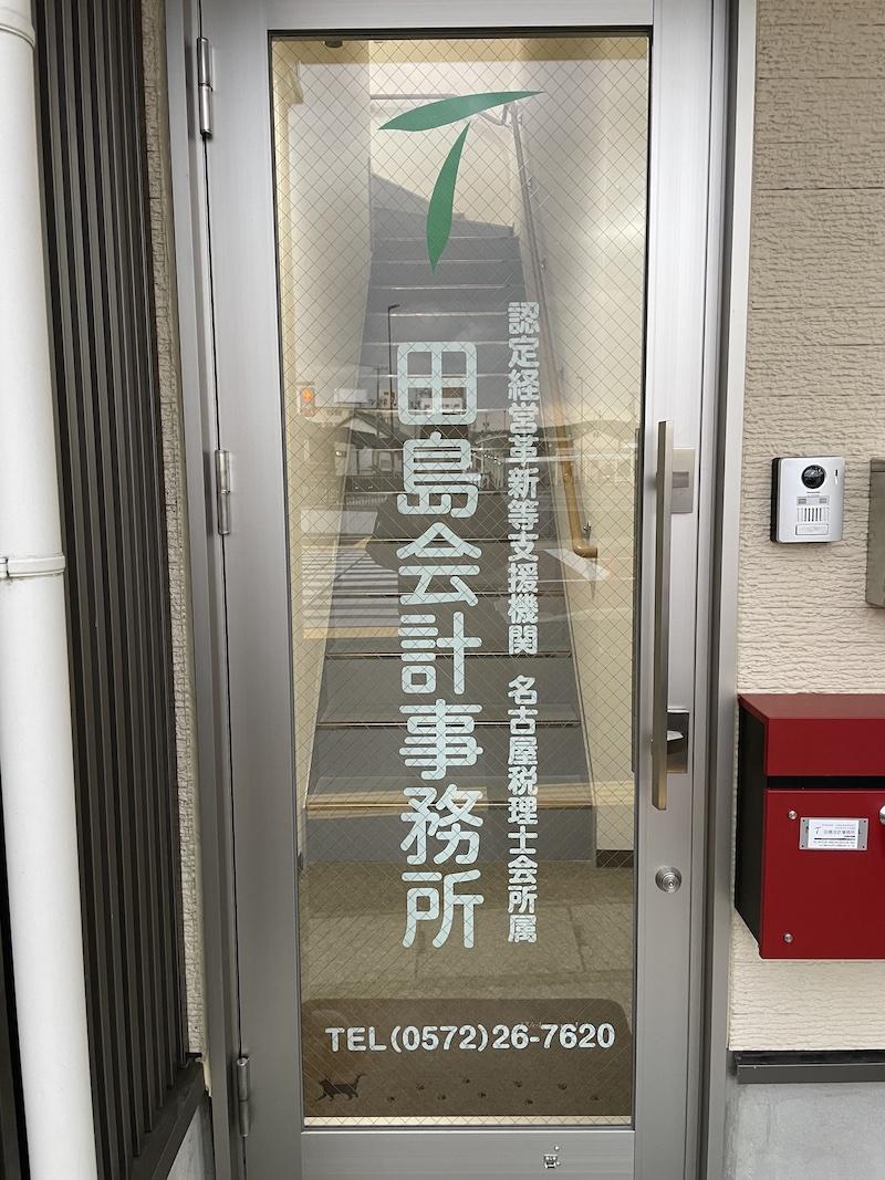 土岐市の田島会計事務所様の店舗サイン(カッティングシート)の写真