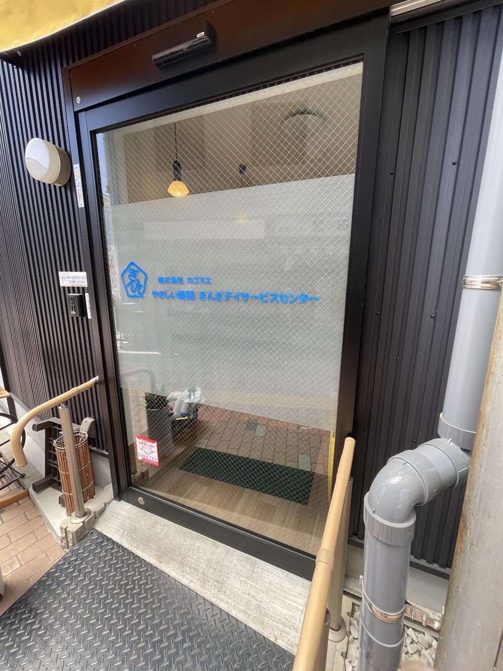 ぎんざデイサービスセンター様 店舗サイン(多治見市)カッティングシート