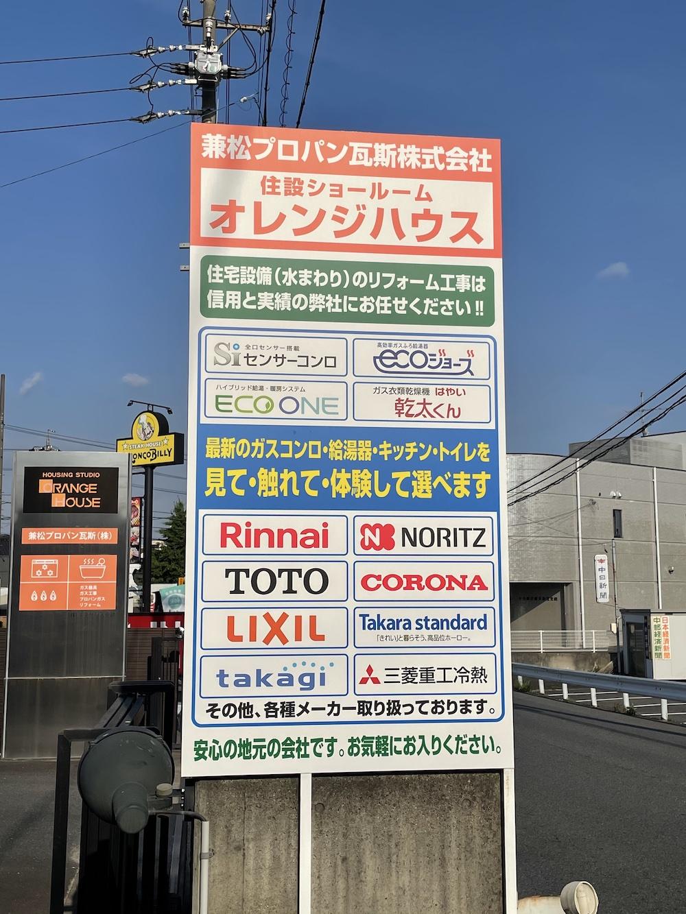 多治見市のリフォーム会社兼松プロパン瓦斯様のショールーム「オレンジハウス」の店舗看板